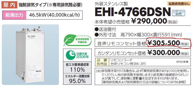 エコフィールEHI-4766DSN