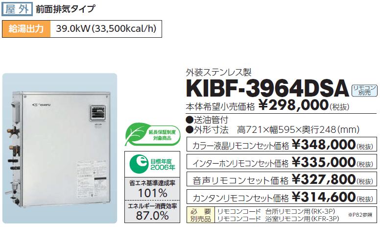 給湯器 長府製作所 KIBF-3964DSA