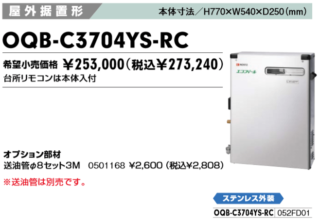 給湯器OQB-C3704YS-RCの価格