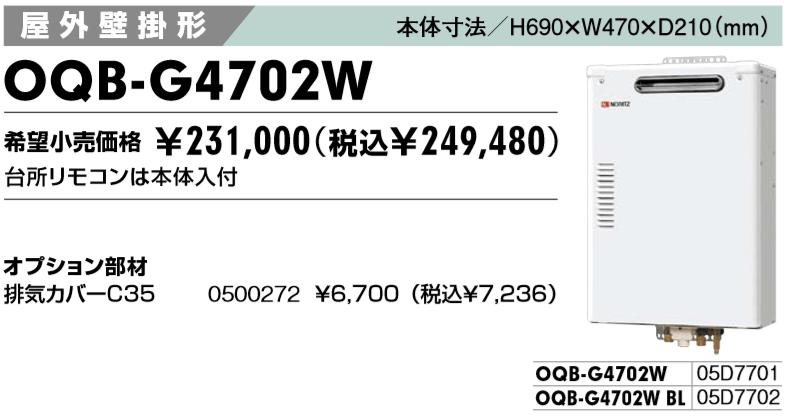 給湯器 ノーリツ OQB-G4702W