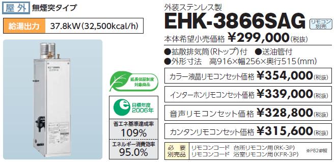 エコフィール長府製作所EHKF3866SAG