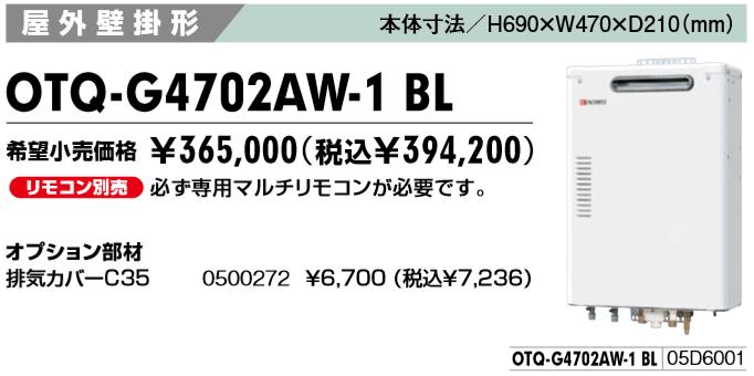 給湯器の交換の費用と価格OTQ-G4702AW-1BL