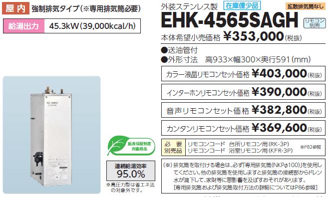 エコフィール長府製作所EHK-4565SAGH