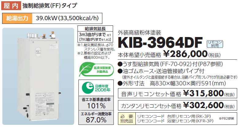 給湯器 長府製作所 KIB-3964DF