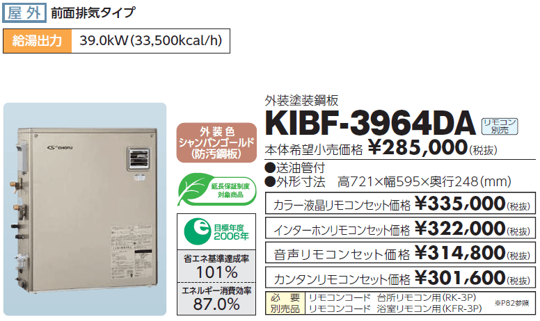 給湯器 長府製作所 KIBF-3964DA