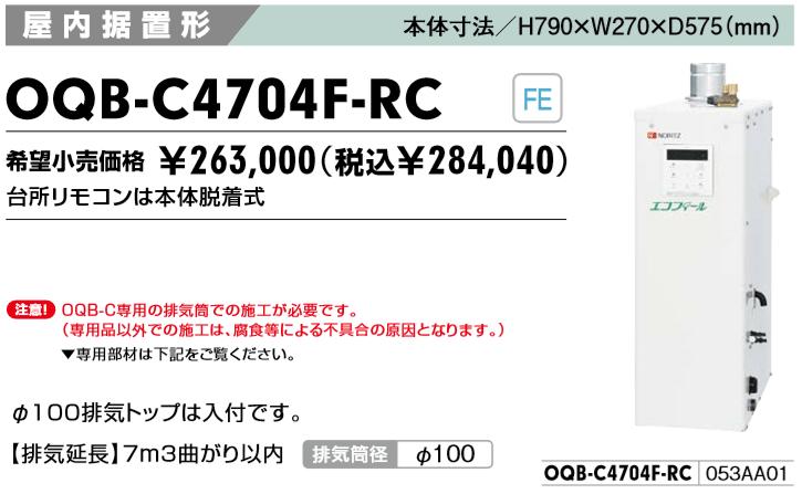 給湯器OQB-C4704F-RCの価格