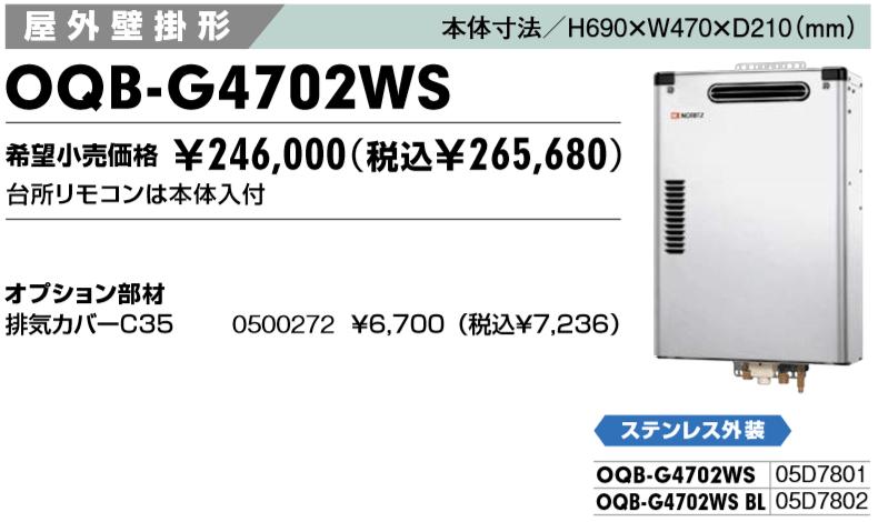 給湯器 ノーリツ OQB-G4702WS