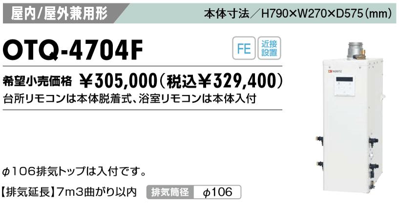 給湯器 ノーリツ OTQ-4704F