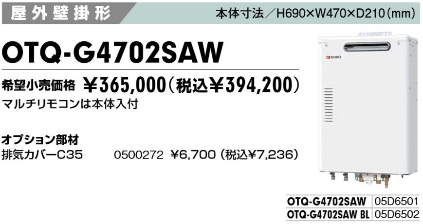 給湯器の交換 ノーリツ OTQ-4702SAWの価格 盛岡