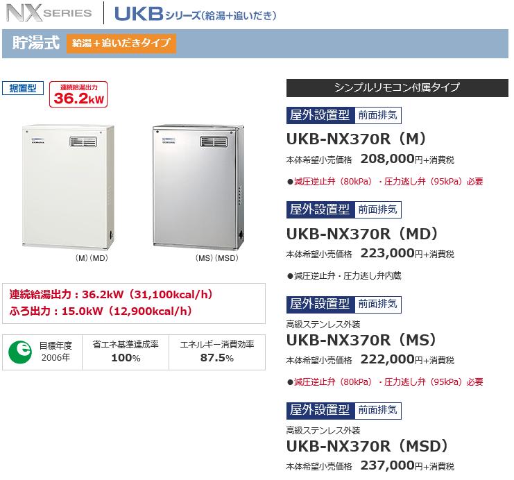 給湯器の費用UKB-NX370Rの交換
