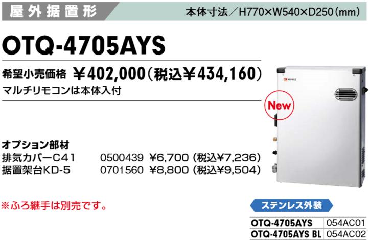 給湯器の交換の費用と価格OTQ-4705AYS