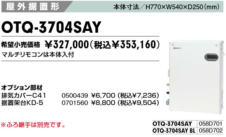 給湯器の交換の費用と価格OTQ-3704SAY