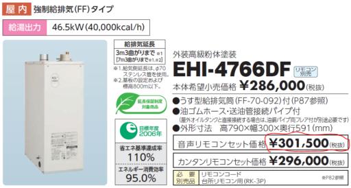 エコフィールEHI-4766DF
