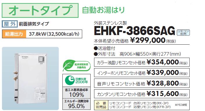 エコフィール長府製作所EHKF-3866SAG