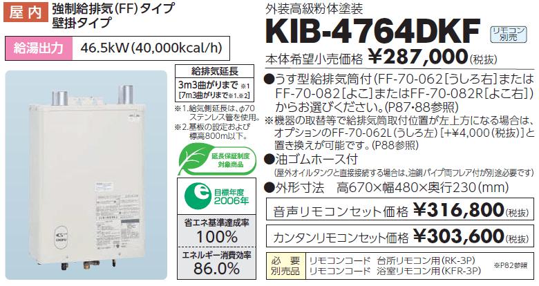 給湯器 長府製作所 KIB-4764DKF