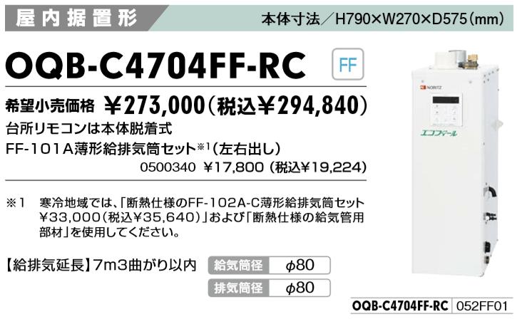 給湯器OQB-C4704FF-RCの価格