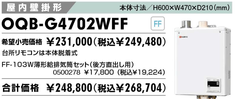 給湯器の交換 ノーリツ OQB-G4702WFF