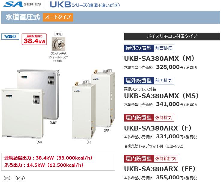 給湯器の交換 コロナ UIB-SA380AMX