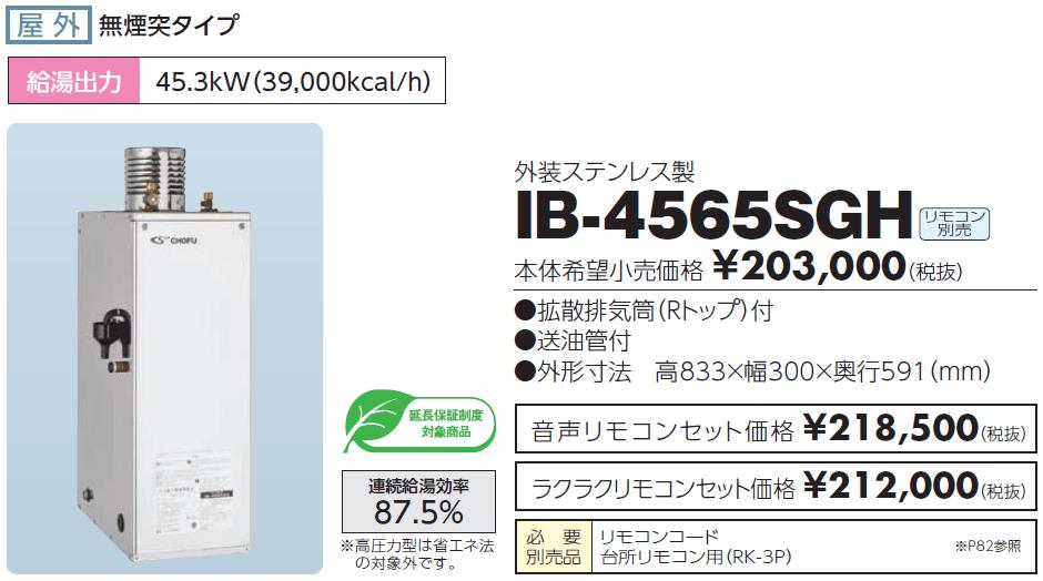 給湯器の交換を盛岡で施工する費用IB4565SGH無煙突