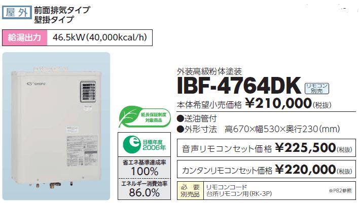 給湯器 長府製作所 €€IBF-4764DK