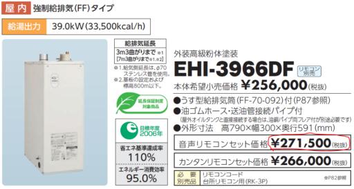 エコフィールEHI-3966DF