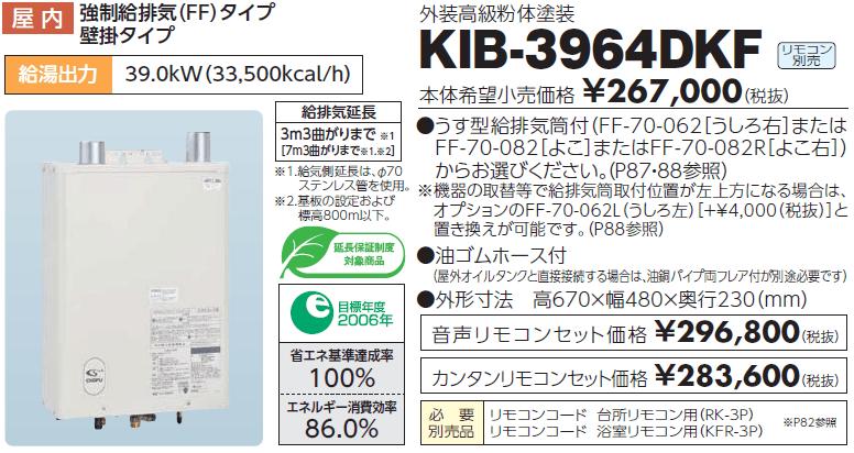 給湯器 長府製作所 KIB-3964DKF