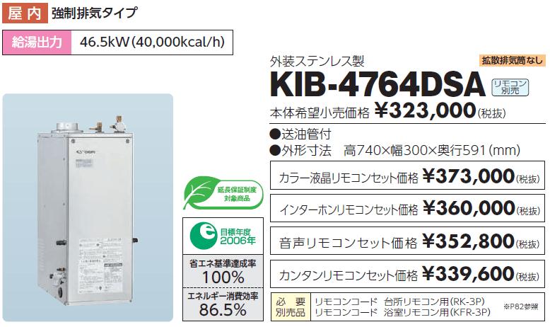 給湯器 長府製作所 KIB-4764DSA