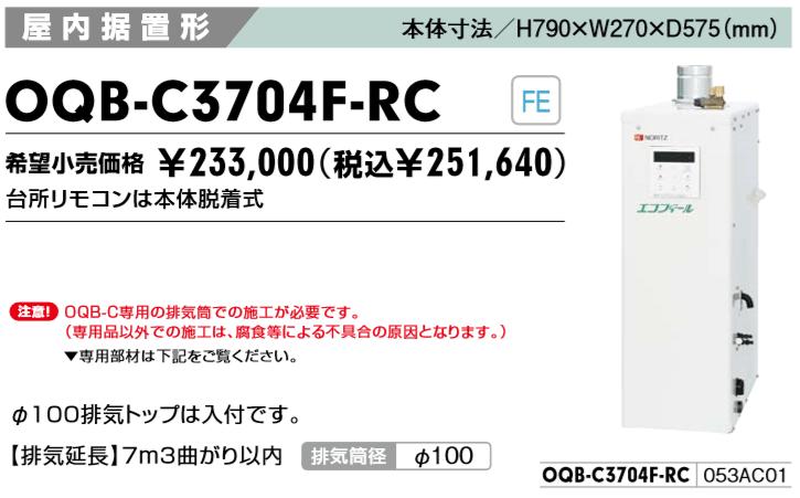 給湯器OQB-C3704F-RCの価格