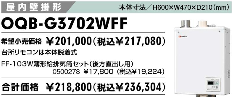 給湯の交換と費用 ノーリツ OQB-G3702WFFの価格 盛岡