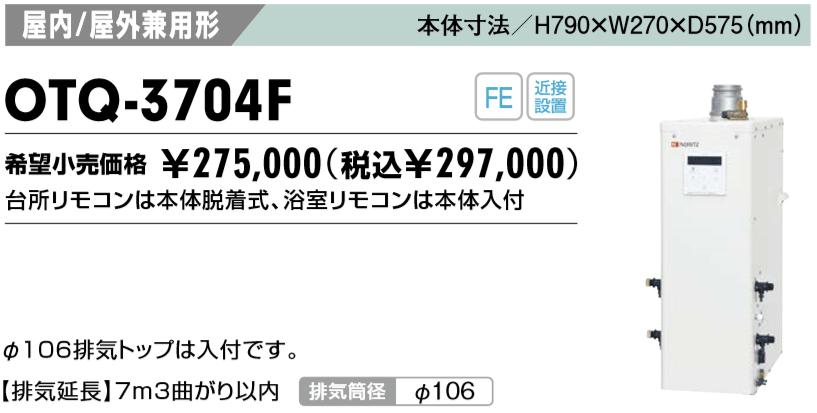 給湯器 ノーリツ OTQ-3704F