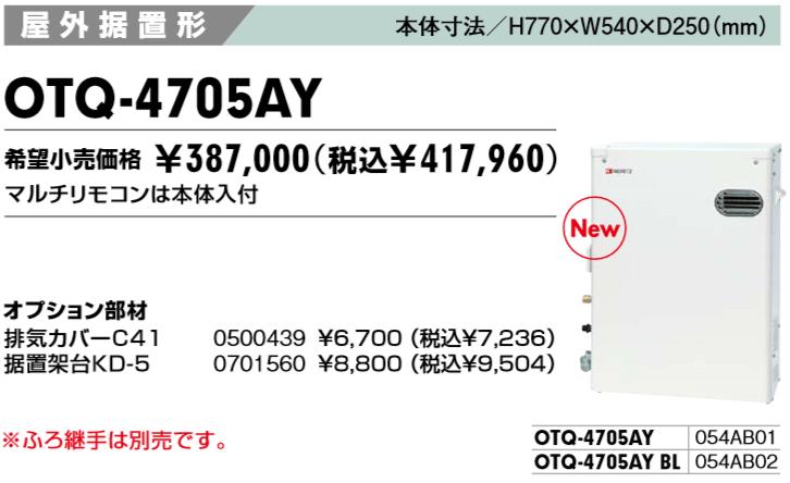 給湯器の交換の費用と価格OTQ-4705AY