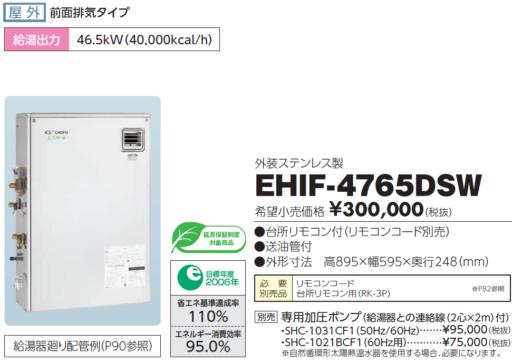 エコフィールEHIF-4765DSW