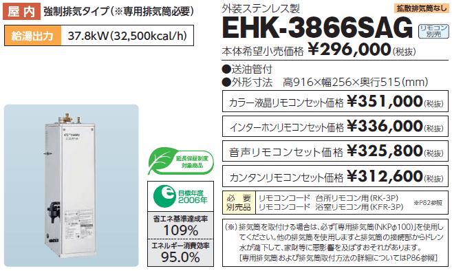 エコフィールコロナ一EHK-3866SAG