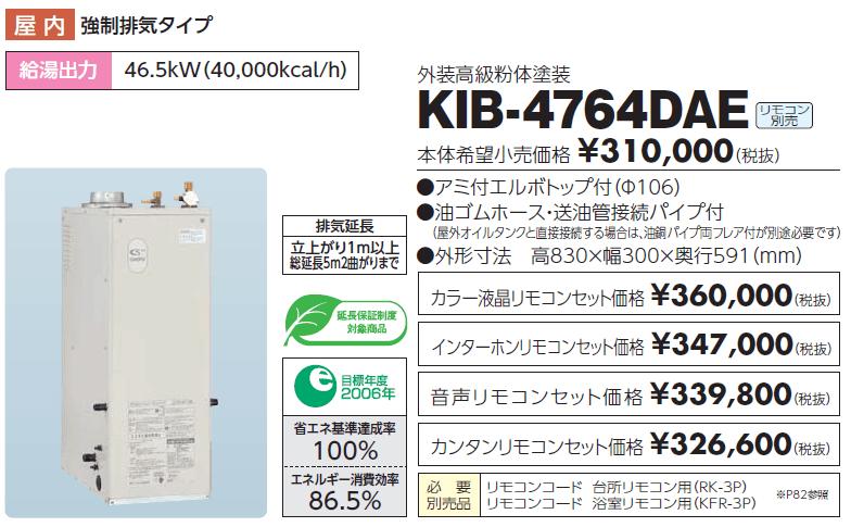 給湯器 長府製作所 KIB-4764DAE