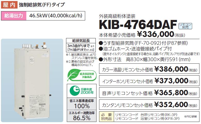 給湯器 長府製作所 KIB-4764DAF