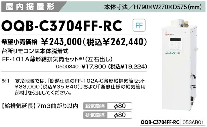 給湯器OQB-C3704FF-RCの価格