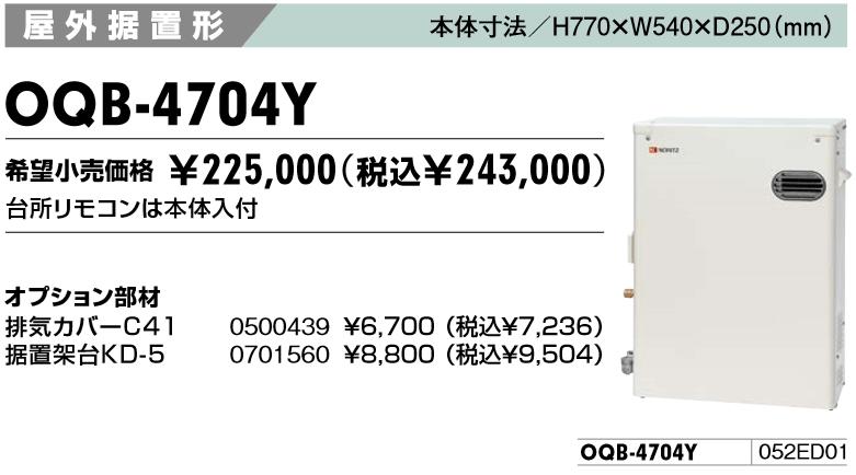 給湯器 長府製作所 OQB-4704Y