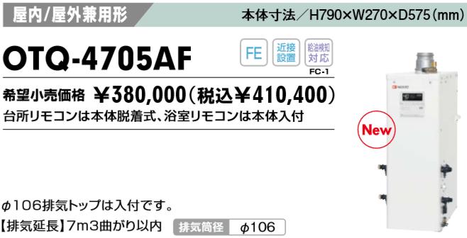 給湯器の交換の費用と価格OTQ-4705AF