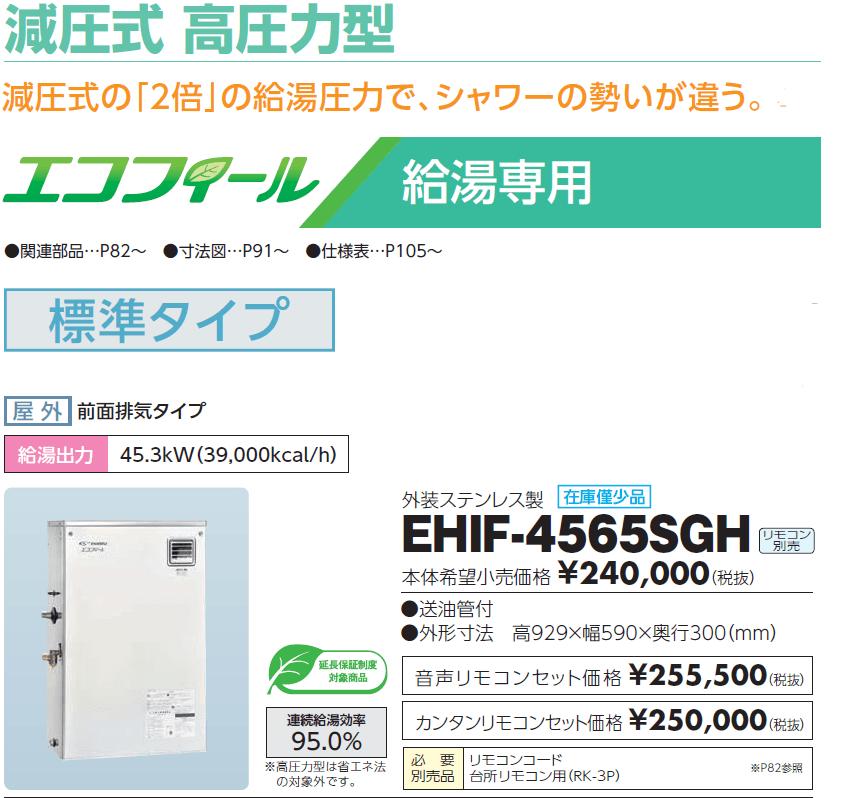 給湯器EHIF-4565SGH