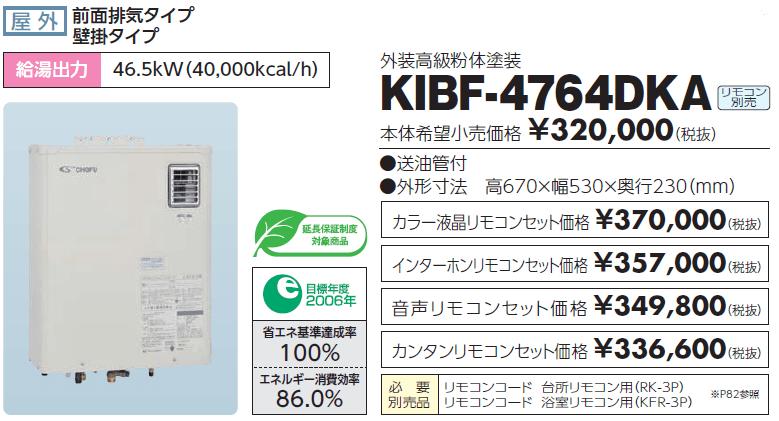 給湯器 長府製作所 KIB-4764DKA