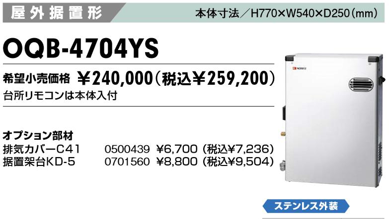 給湯器 長府製作所 OQB-4704YS