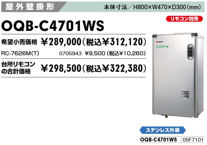 給湯器OQB-C4701WSの価格