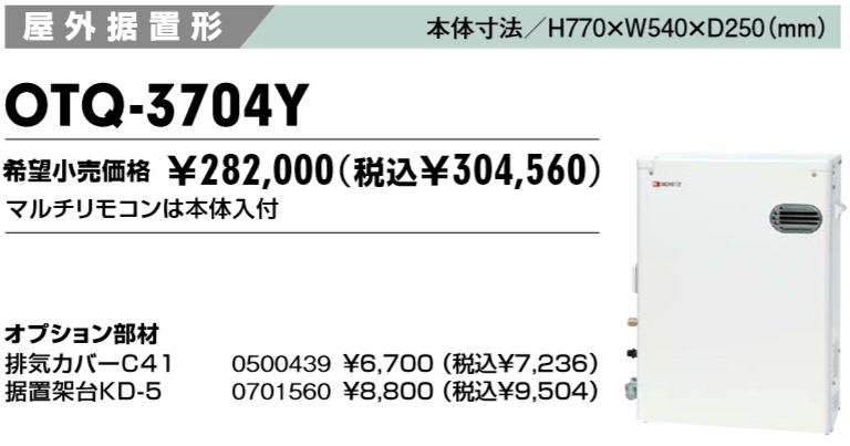 給湯器 ノーリツ OTQ-3704Y