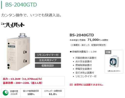 風呂釜の交換 コロナBS2040GTD