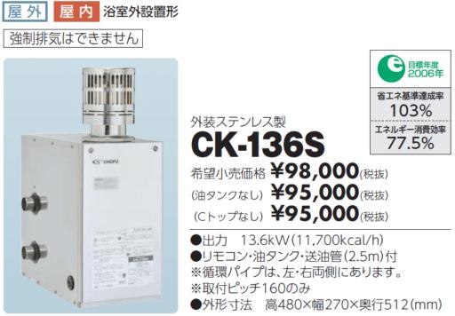 風呂釜の交換 長府CK136S