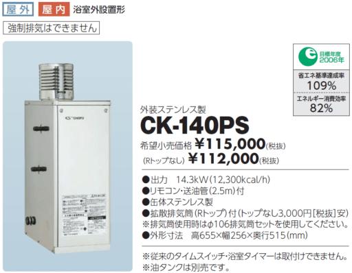 風呂釜の交換 長府CK140PS