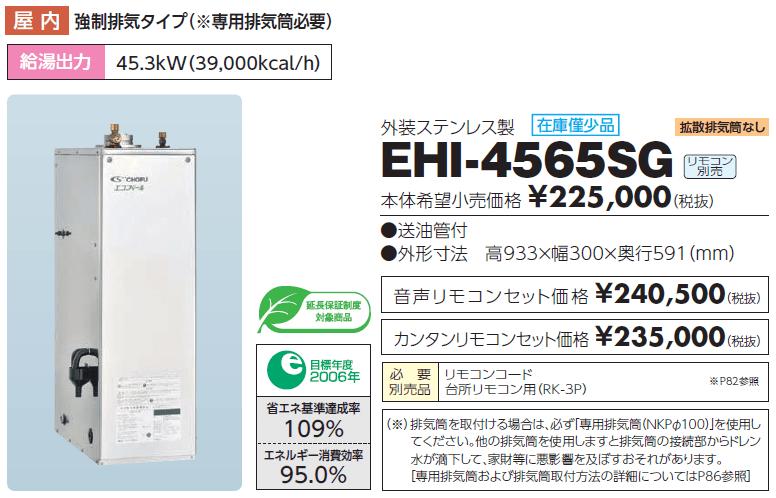 エコフィールEHI-4565SGHの価格
