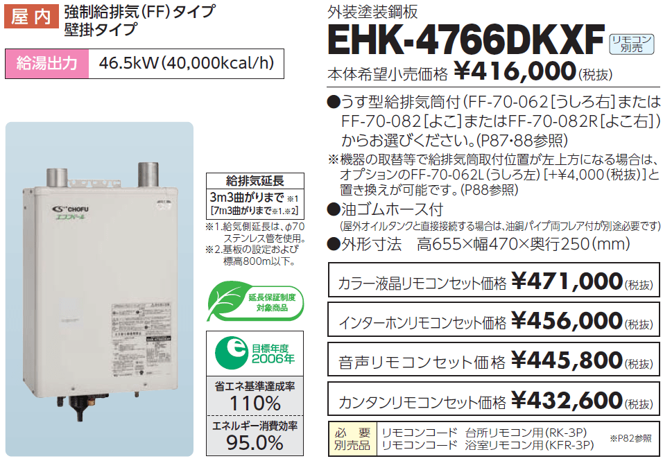エコフィール給湯器EHK-4766DKXF