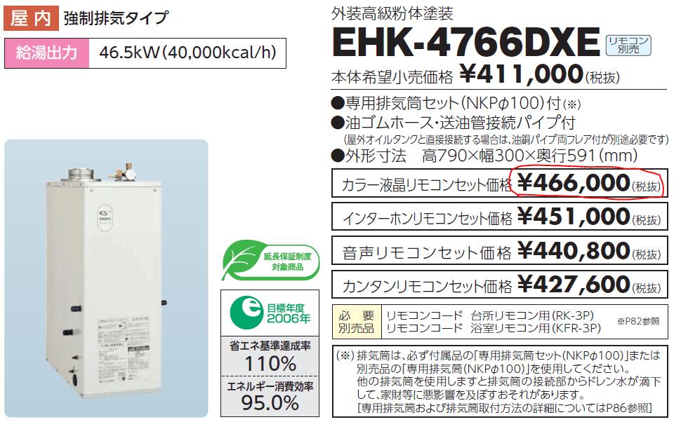 エコフィール給湯器EHK-4766DXE