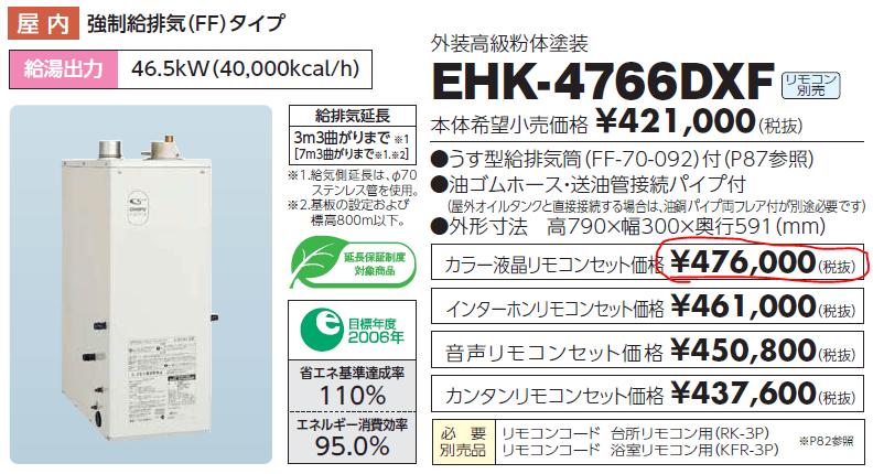 エコフィール給湯器EHK-4766DXF